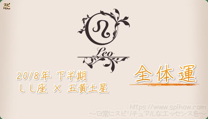 しし座×五黄土星の2018年下半期の運勢【全体運】