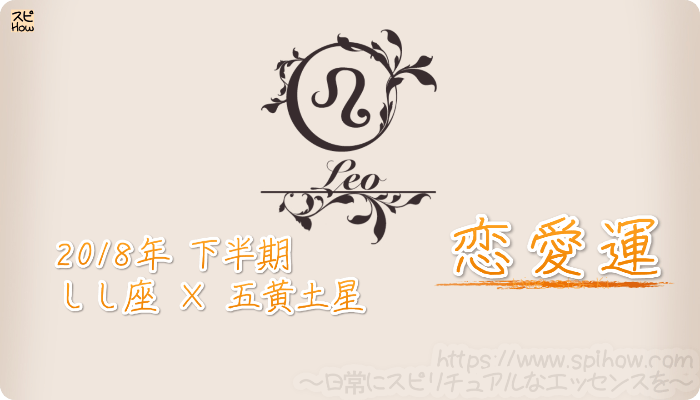 しし座×五黄土星の2018年下半期の運勢【恋愛運】
