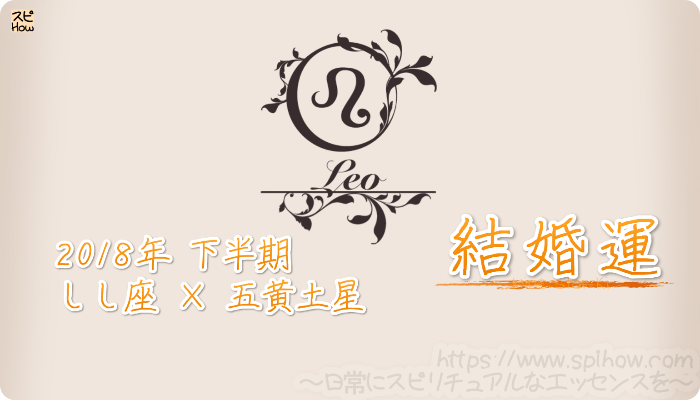 しし座×五黄土星の2018年下半期の運勢【結婚運】