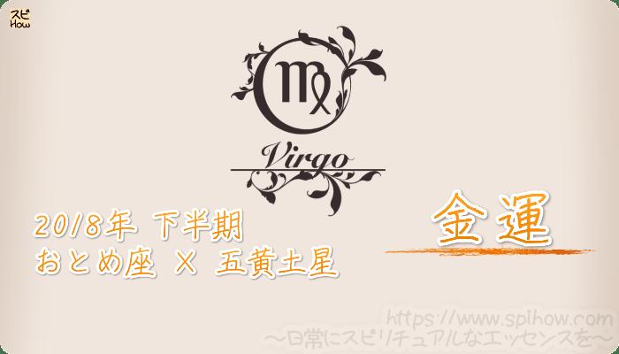 おとめ座×五黄土星の2018年下半期の運勢【金運】