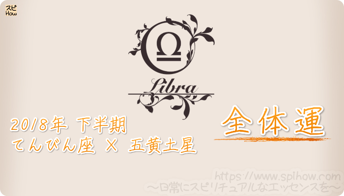 てんびん座×五黄土星の2018年下半期の運勢【全体運】