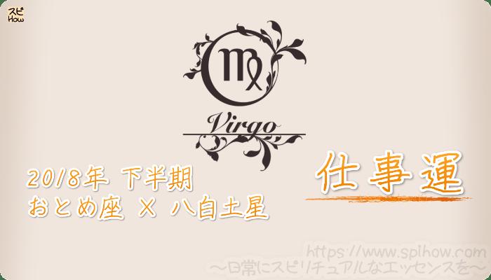 おとめ座×八白土星の2018年下半期の運勢【仕事運】
