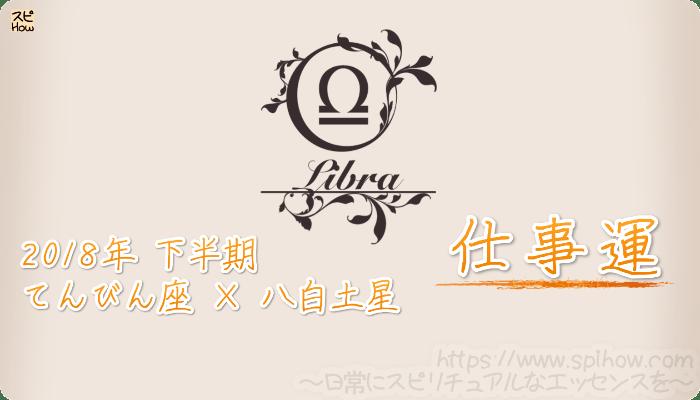 てんびん座×八白土星の2018年下半期の運勢【仕事運】
