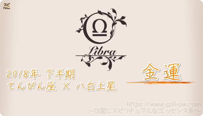 てんびん座×八白土星の2018年下半期の運勢【金運】