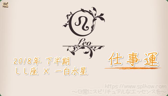 しし座×一白水星の2018年下半期の運勢【仕事運】