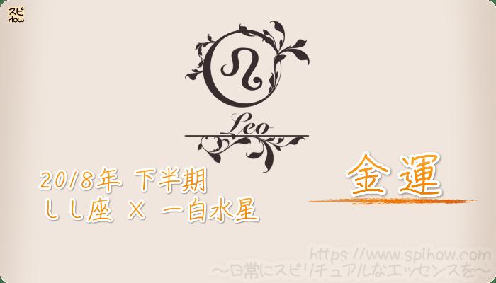 しし座×一白水星の2018年下半期の運勢【金運】