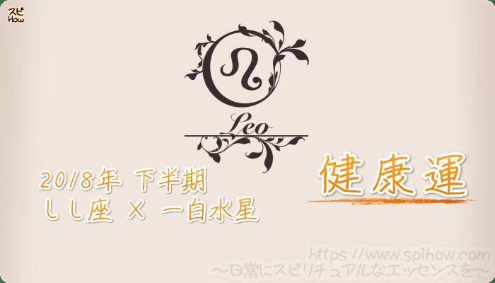しし座×一白水星の2018年下半期の運勢【健康運】