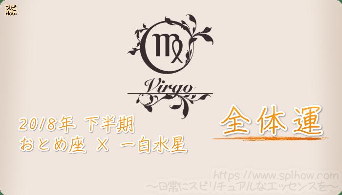 おとめ座×一白水星の2018年下半期の運勢【全体運】