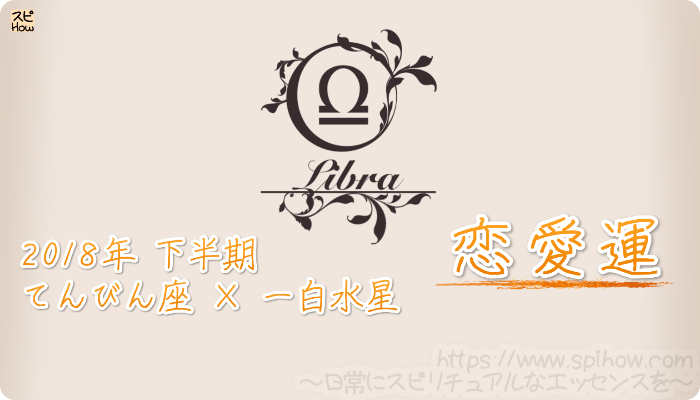 てんびん座×一白水星の2018年下半期の運勢【恋愛運】