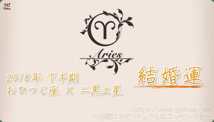 おひつじ座×二黒土星の2018年下半期の運勢【結婚運】