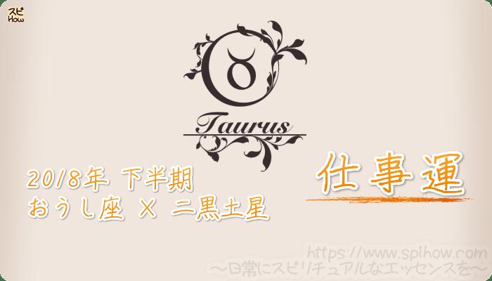 おうし座×二黒土星の2018年下半期の運勢【仕事運】