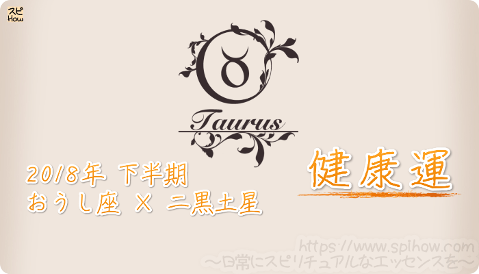 おうし座×二黒土星の2018年下半期の運勢【健康運】