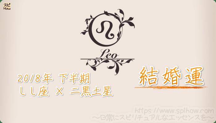 しし座×二黒土星の2018年下半期の運勢【結婚運】