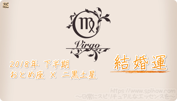 おとめ座×二黒土星の2018年下半期の運勢【結婚運】