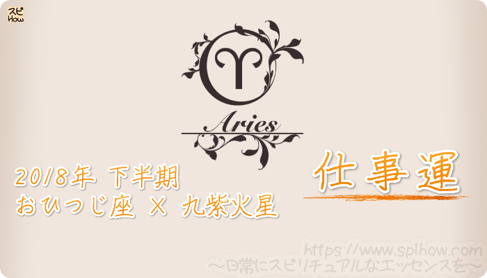 おひつじ座×九紫火星の2018年下半期の運勢【仕事運】