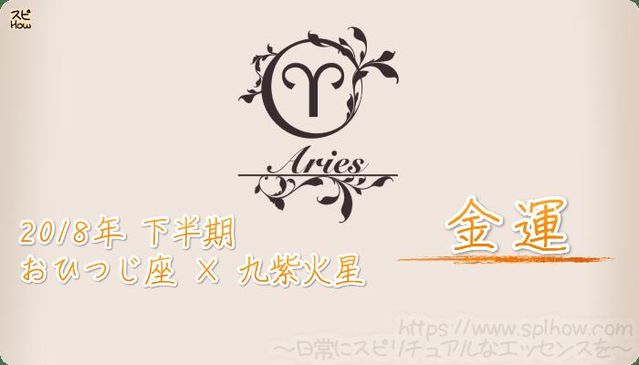 おひつじ座×九紫火星の2018年下半期の運勢【金運】