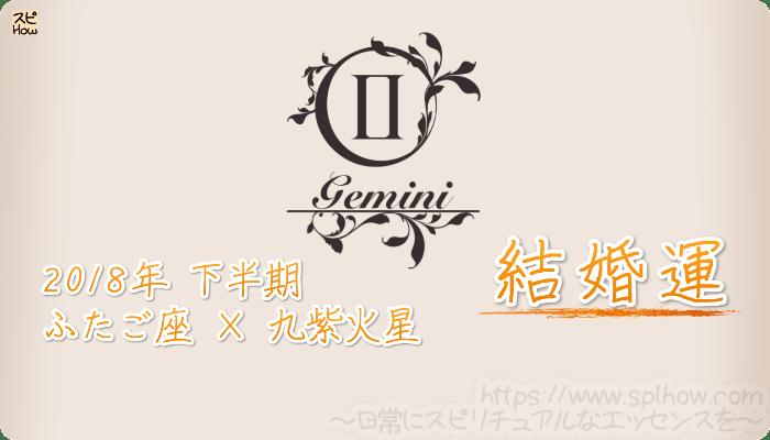 ふたご座×九紫火星の2018年下半期の運勢【結婚運】