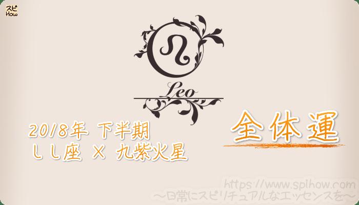 しし座×九紫火星の2018年下半期の運勢【全体運】
