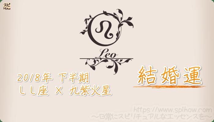 しし座×九紫火星の2018年下半期の運勢【結婚運】