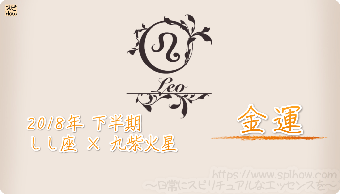 しし座×九紫火星の2018年下半期の運勢【金運】