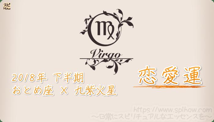 おとめ座×九紫火星の2018年下半期の運勢【恋愛運】