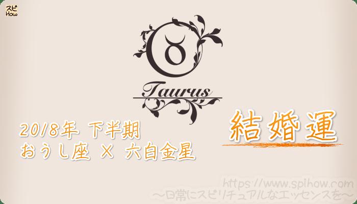 おうし座×六白金星の2018年下半期の運勢【結婚運】