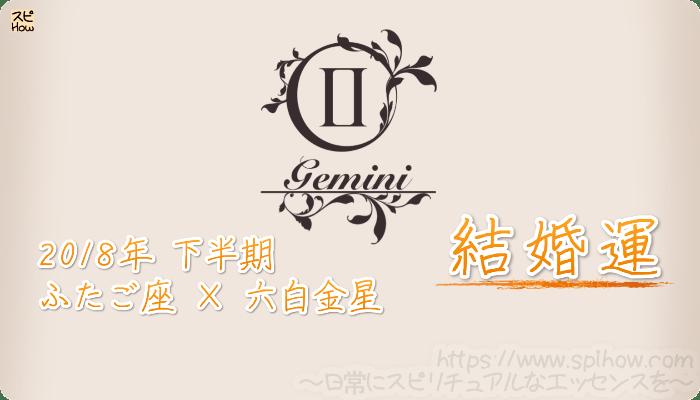 ふたご座×六白金星の2018年下半期の運勢【結婚運】