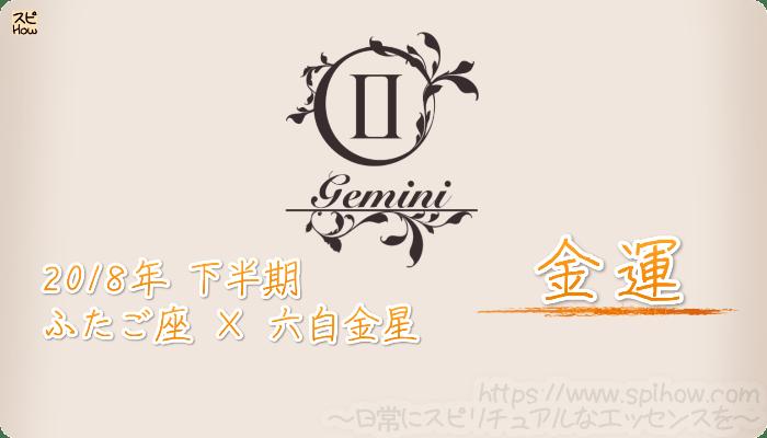 ふたご座×六白金星の2018年下半期の運勢【金運】