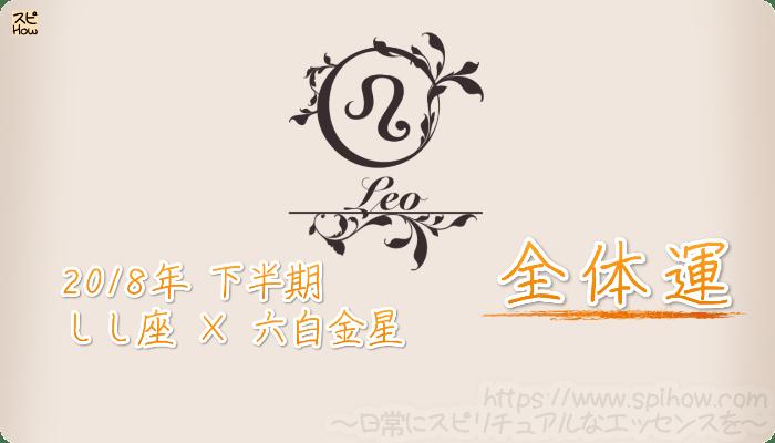 しし座×六白金星の2018年下半期の運勢【全体運】