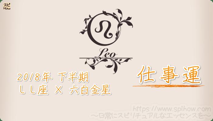 しし座×六白金星の2018年下半期の運勢【仕事運】