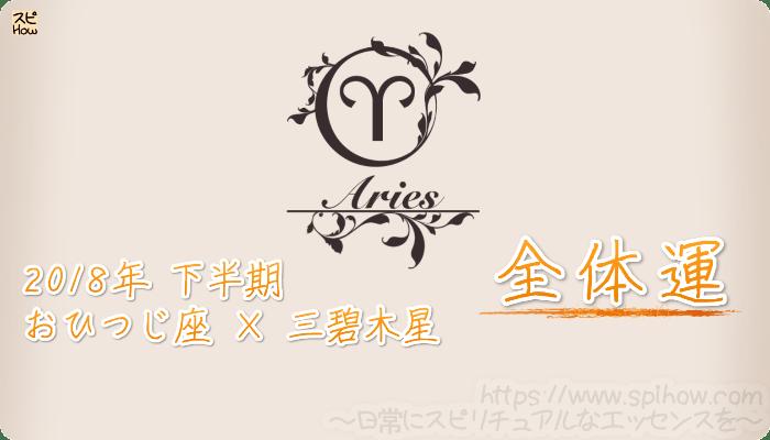 おひつじ座×三碧木星の2018年下半期の運勢【全体運】