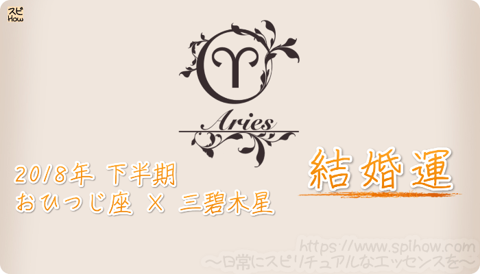 おひつじ座×三碧木星の2018年下半期の運勢【結婚運】