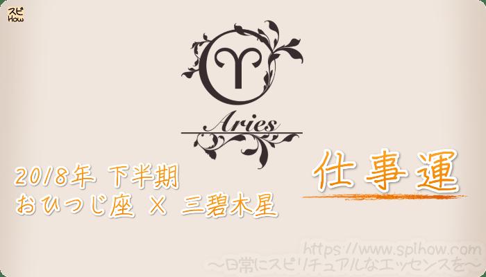 おひつじ座×三碧木星の2018年下半期の運勢【仕事運】