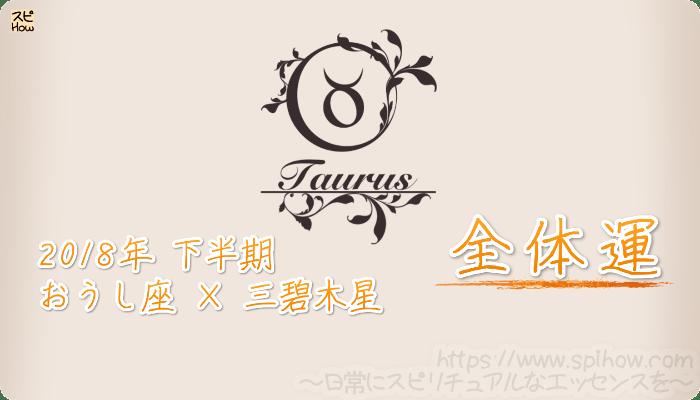 おうし座×三碧木星の2018年下半期の運勢【全体運】