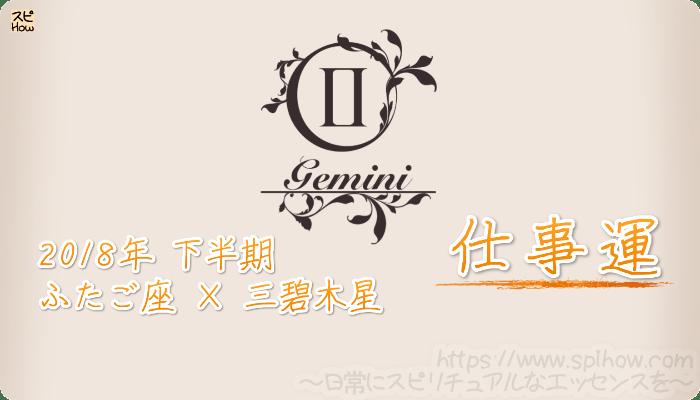 ふたご座×三碧木星の2018年下半期の運勢【仕事運】