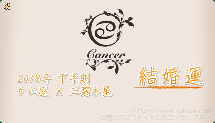 かに座×三碧木星の2018年下半期の運勢【結婚運】