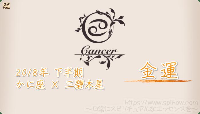 かに座×三碧木星の2018年下半期の運勢【金運】