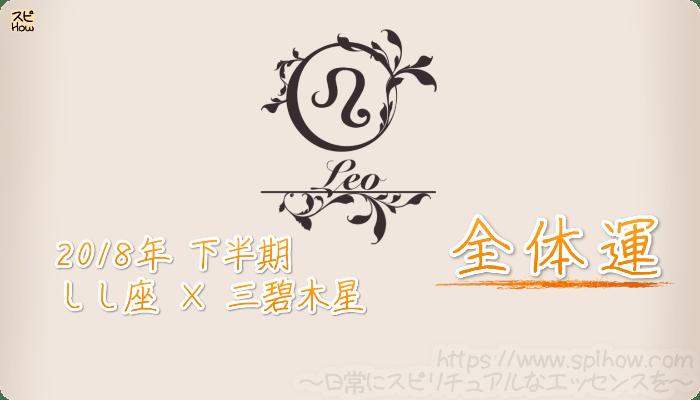 しし座×三碧木星の2018年下半期の運勢【全体運】