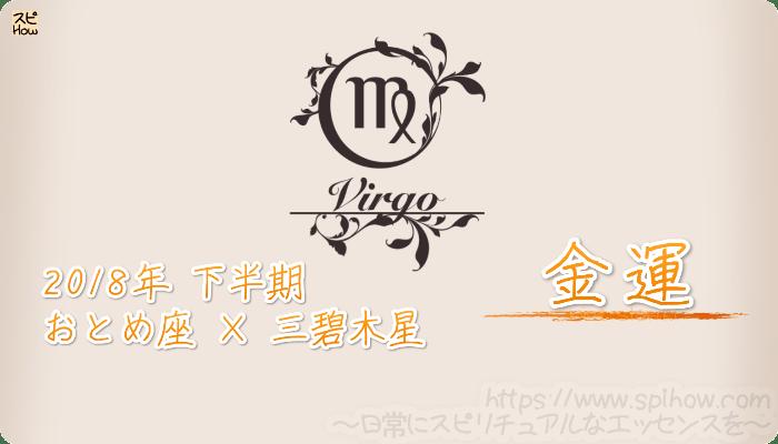 おとめ座×三碧木星の2018年下半期の運勢【金運】