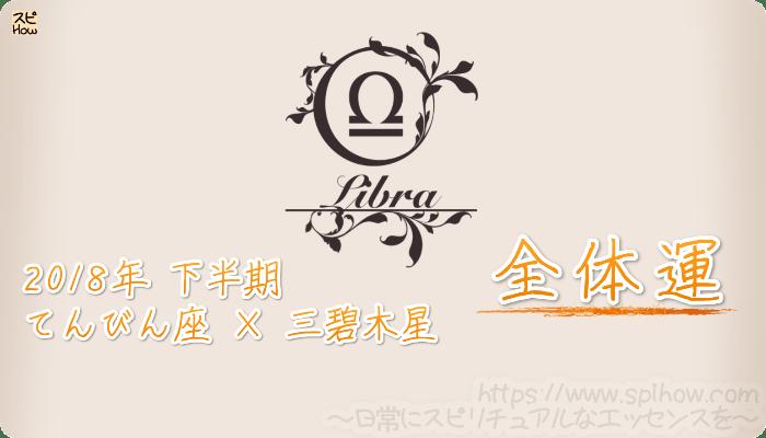 てんびん座×三碧木星の2018年下半期の運勢【全体運】