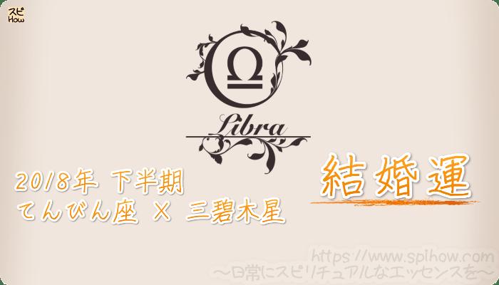てんびん座×三碧木星の2018年下半期の運勢【結婚運】