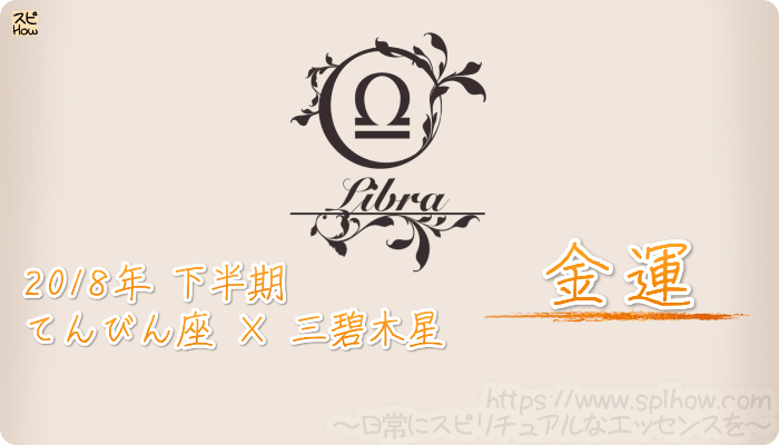 てんびん座×三碧木星の2018年下半期の運勢【金運】