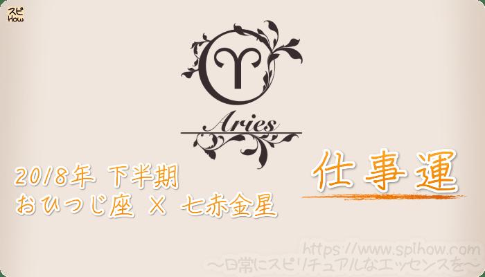 おひつじ座×七赤金星の2018年下半期の運勢【仕事運】