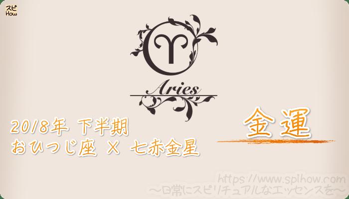 おひつじ座×七赤金星の2018年下半期の運勢【金運】