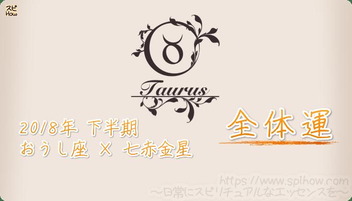 おうし座×七赤金星の2018年下半期の運勢【全体運】