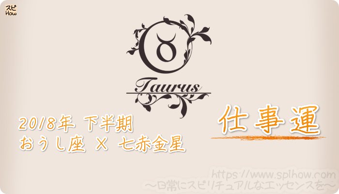 おうし座×七赤金星の2018年下半期の運勢【仕事運】