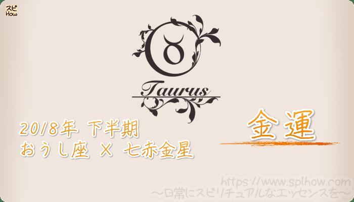 おうし座×七赤金星の2018年下半期の運勢【金運】