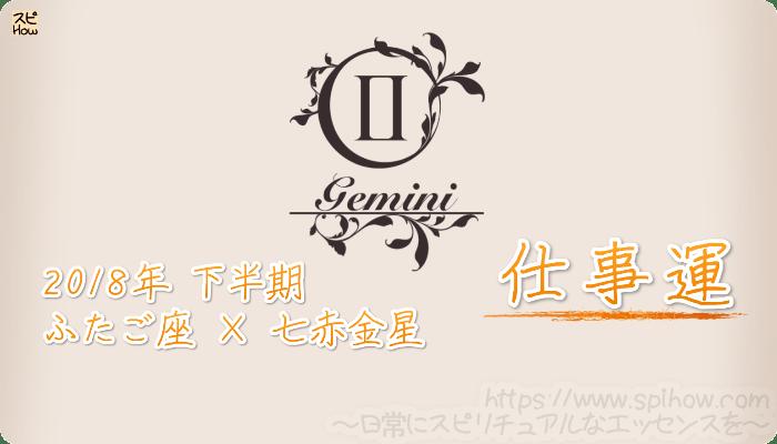 ふたご座×七赤金星の2018年下半期の運勢【仕事運】
