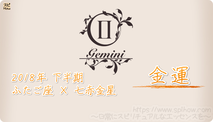 ふたご座×七赤金星の2018年下半期の運勢【金運】