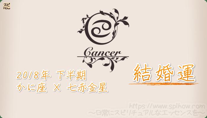 かに座×七赤金星の2018年下半期の運勢【結婚運】